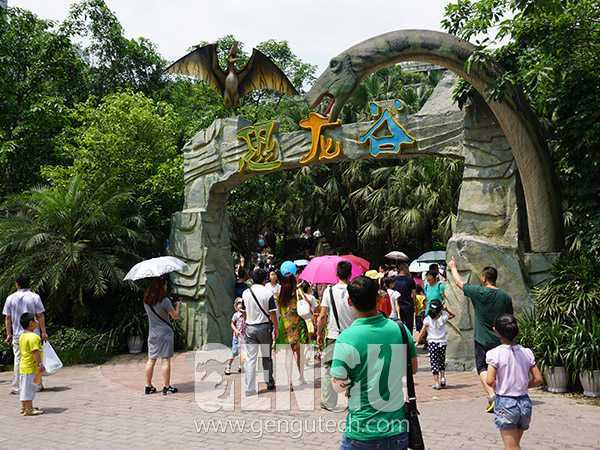 Dinosaur Park Gate(CP-714)